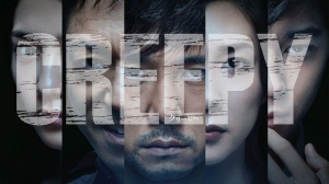 CREEPY (2017) : Bande-annonce du film de Kiyoshi Kurosawa en VOSTF