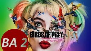 BIRDS OF PREY ET LA FANTABULEUSE HISTOIRE DE HARLEY QUINN : Nouvelle bande-annonce du film en VF